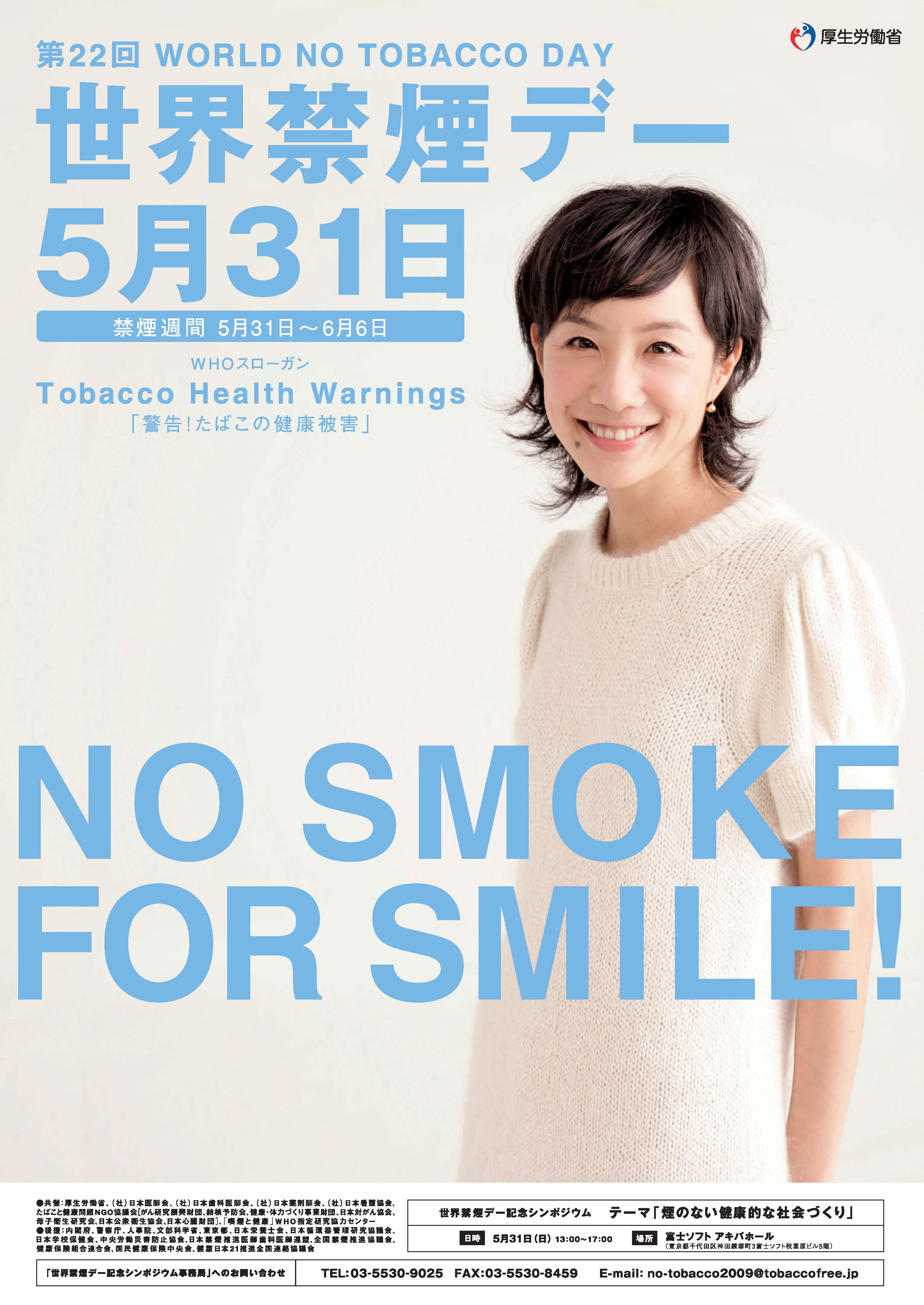 http://www.jatahq.org/tobacco_ngo/poster/2009mhlwposter.jpg