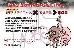 禁煙ポスター5/10完成