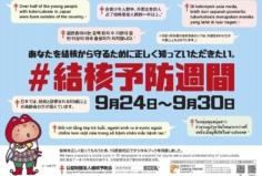 結核予防週間ポスターと結核の常識パンフレット、差し上げます。
