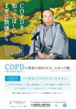COPD(慢性閉塞性肺疾患)の予防啓発ポスター(A2)差し上げます