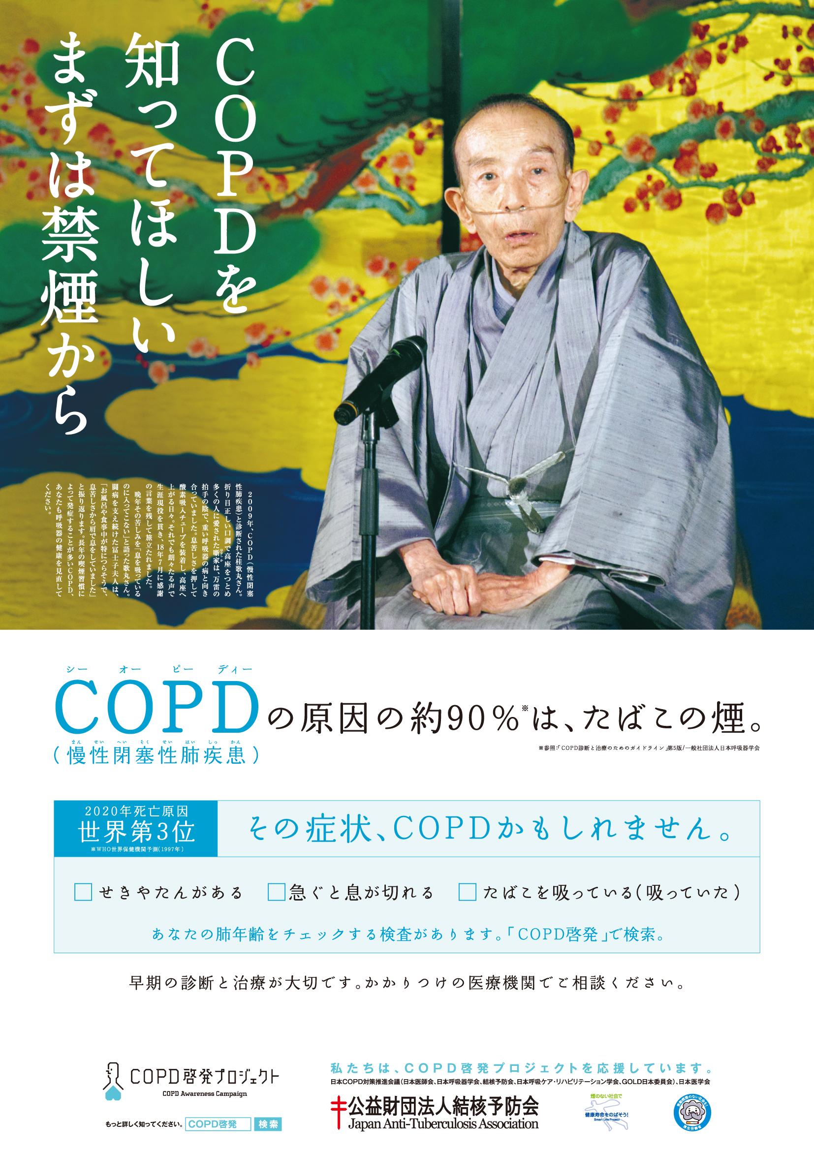 COPD(慢性閉塞性肺疾患)の予防啓発ポスター(A2)差し上げます。