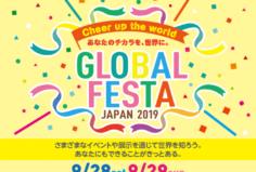 【9/28-29出展案内】「グローバルフェスタ JAPAN 2019」