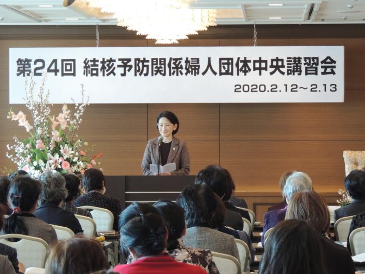 第24回結核予防関係婦人団体中央講習会総裁おことば