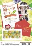 8月1日より「複十字シール運動」始まります。