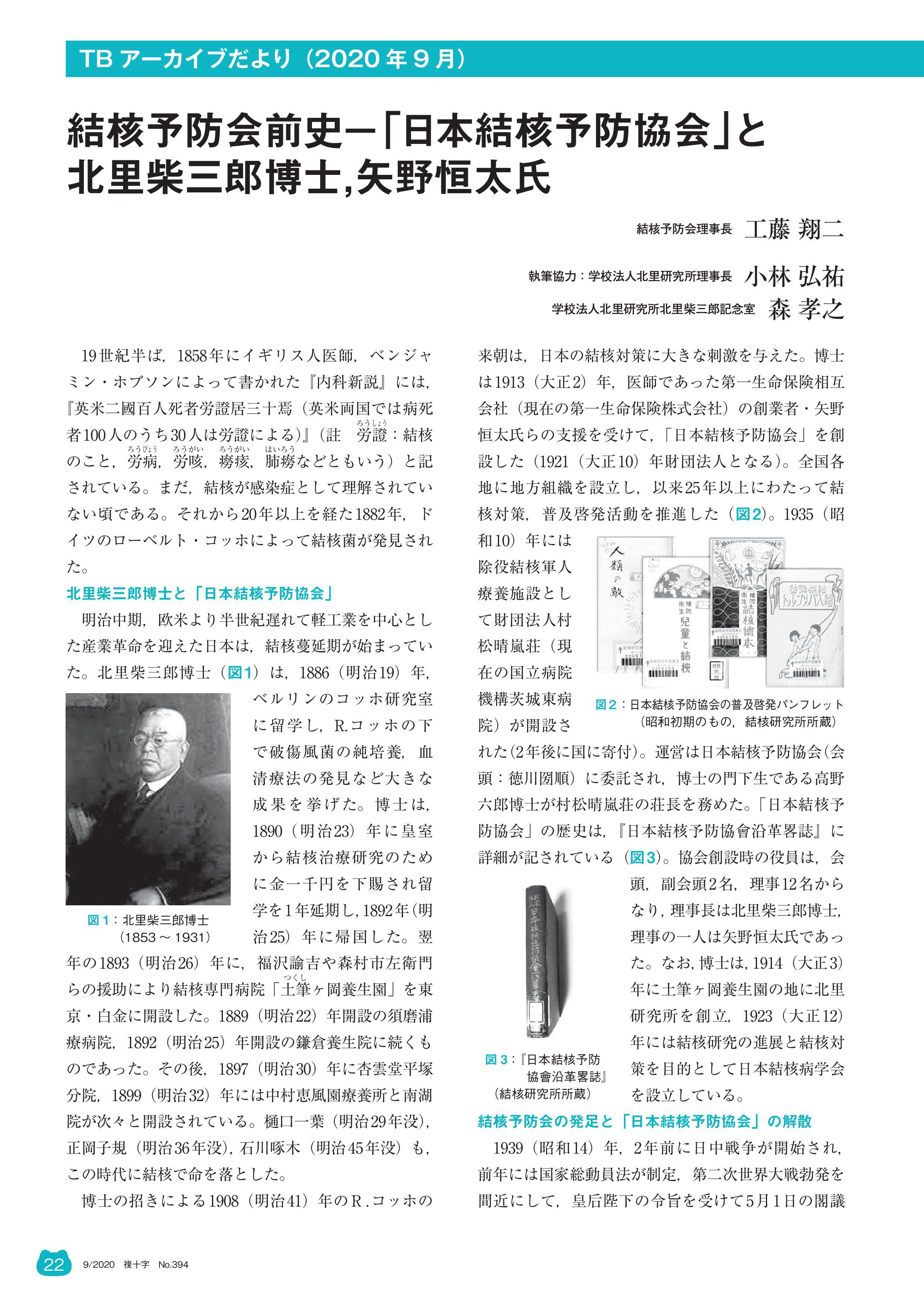 結核予防会前史-「日本結核予防協会」と北里柴三郎博士,矢野恒太氏