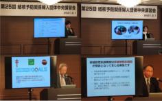 第25回結核予防関係婦人団体中央講習会開催