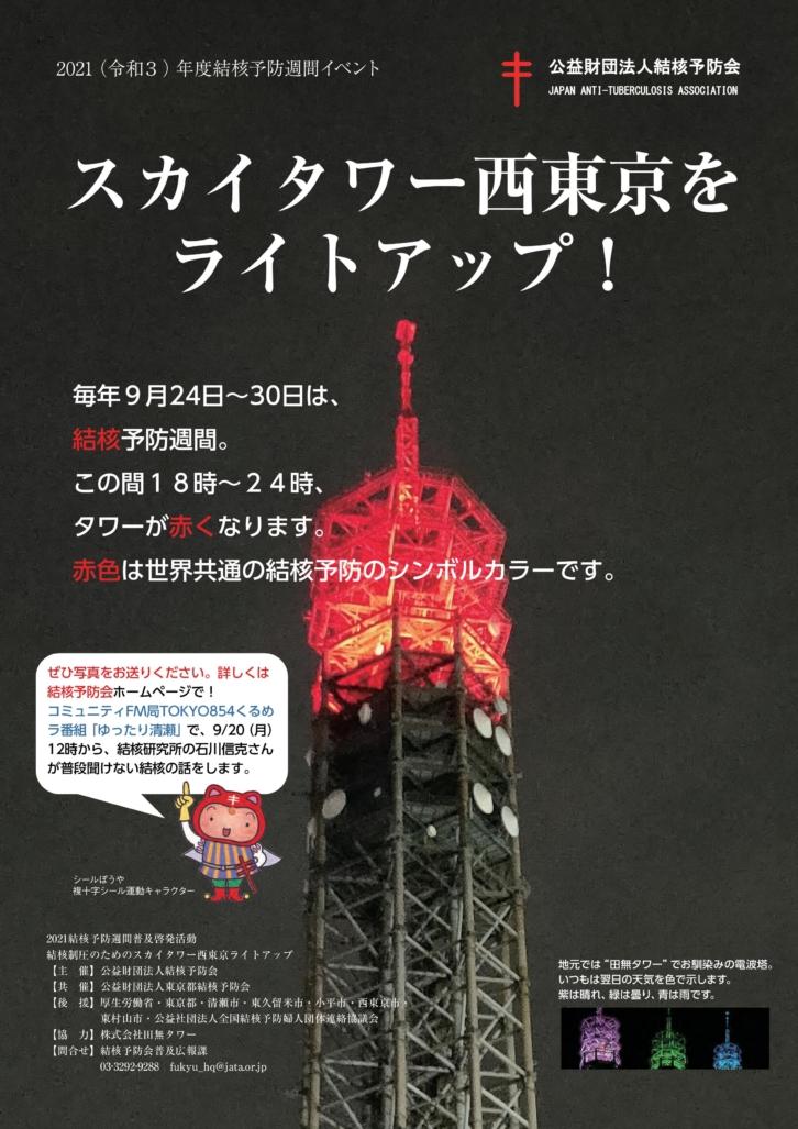 【結核予防週間】ラジオ放送のお知らせ