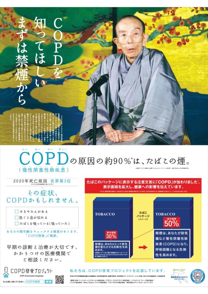 COPD(慢性閉塞性肺疾患)の予防啓発ポスター(A2)のお申し込みについて