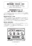 【結核予防週間】ニュースリリース発行のお知らせ